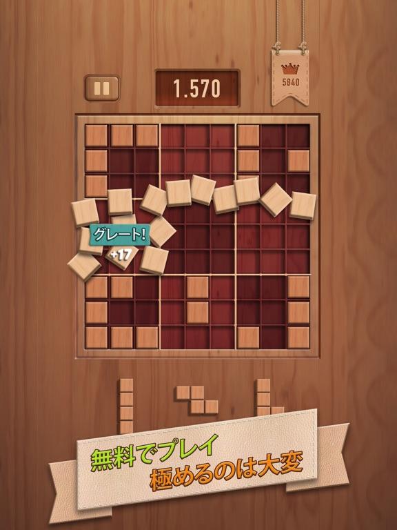 ウッディー99 (Woody 99): 数独ブロックパズルのおすすめ画像3