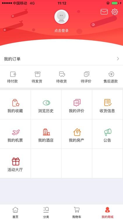融e购 screenshot-1