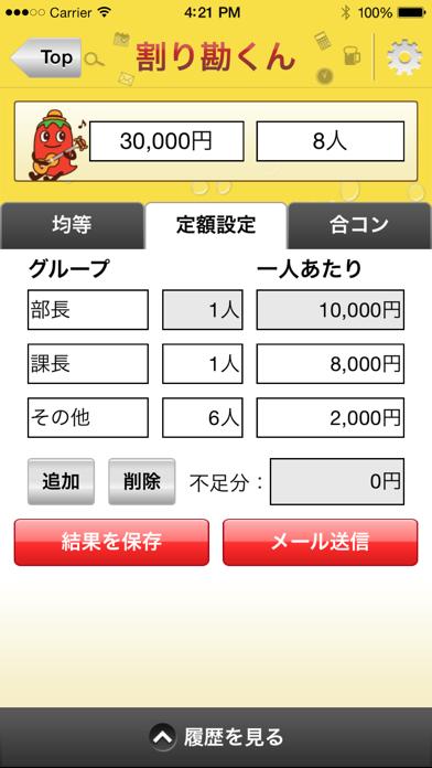 スマート幹事くん ScreenShot2