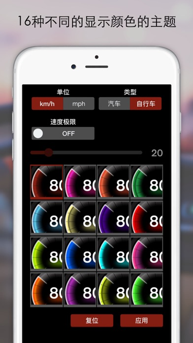 Screenshot for GPS速度計 - 數字速度追踪器 Speed Pro in Taiwan App Store