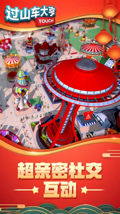 过山车大亨Touch screenshot-4