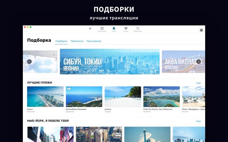 Веб-Камеры: Тур Вокруг Света скриншот программы 4