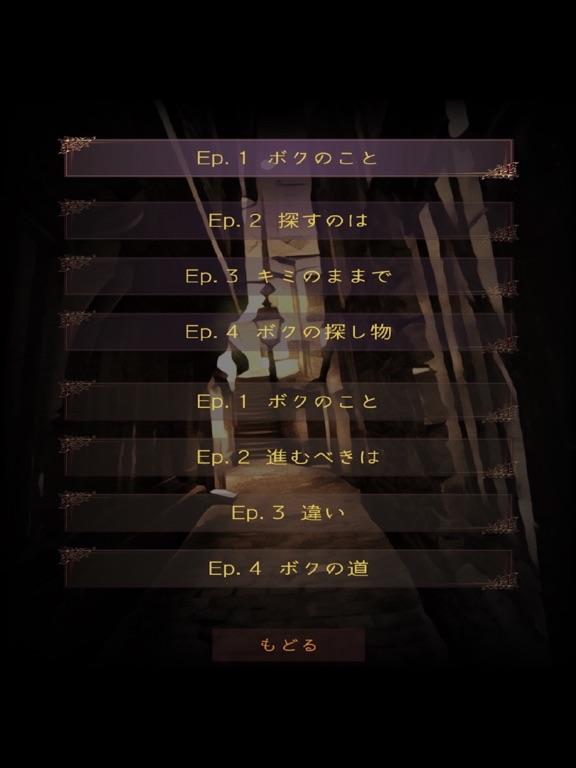 Iro-ボクの探し物- screenshot 9