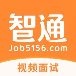 智通人才网-人才求职找工作兼职招聘软件