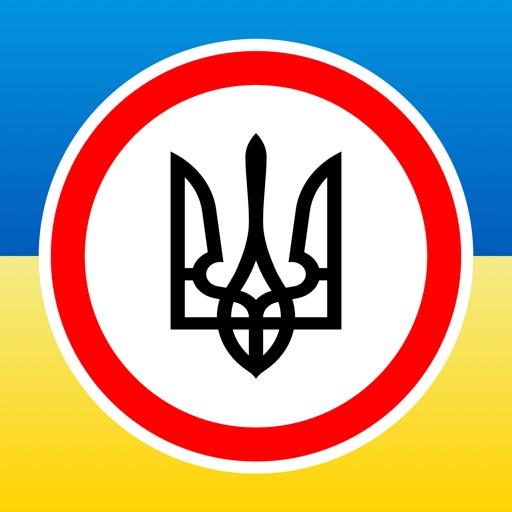 ПДД Украины 2019 ПДР України