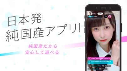 EVERY .LIVE(エブリィライブ)ー ライブ配信アプリのおすすめ画像5