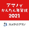 アマノでかんたん年賀状2021 - カメラのアマノ