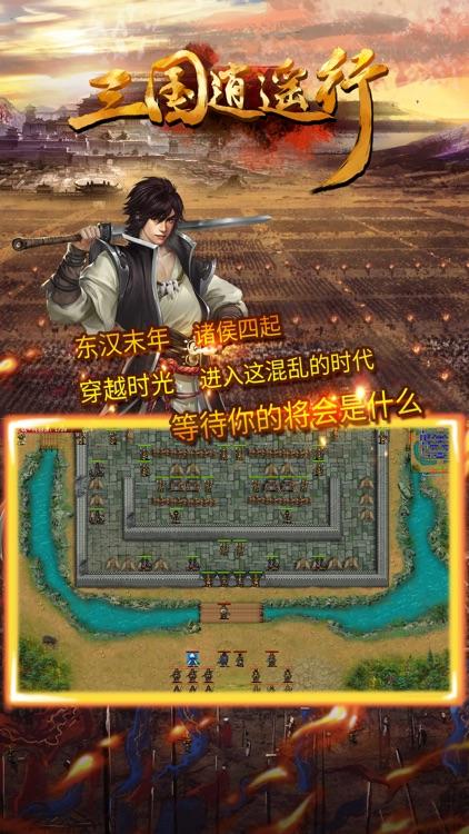三国逍遥行-策略战争游戏 screenshot-3