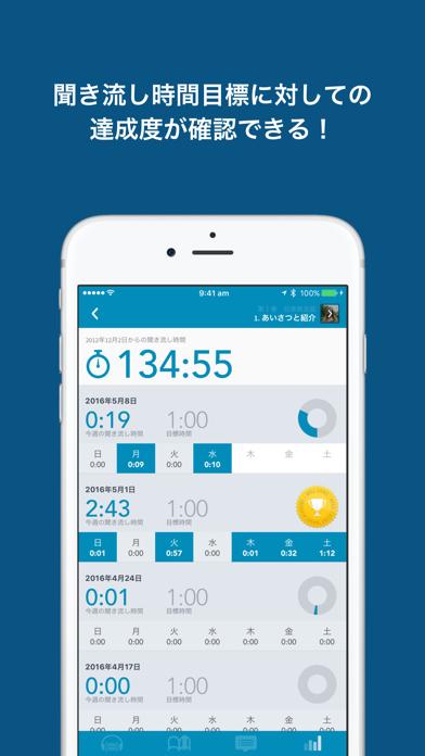 スピードラーニング  受講者様専用アプリ ScreenShot7