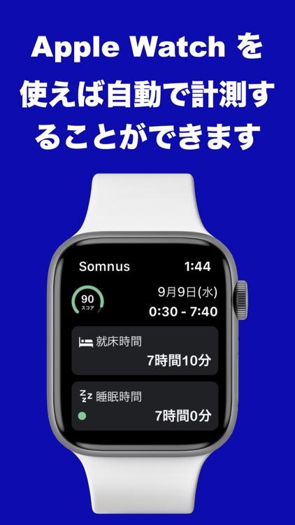 Somnus/ソムナス 睡眠分析目覚ましアラームアプリ screenshot-8