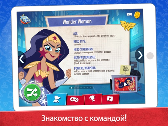 DC Super Hero Girls ™ на iPad