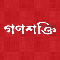 Ganashakti – Bengali Newspaper