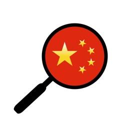 HanYou Chinese Dictionary