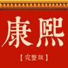 康熙字典完整版-汉字词典
