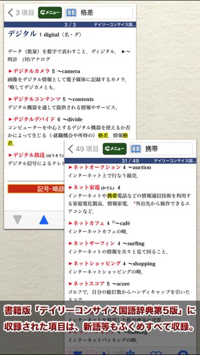 デイリーコンサイス国語辞典第5版【三省堂】のおすすめ画像6