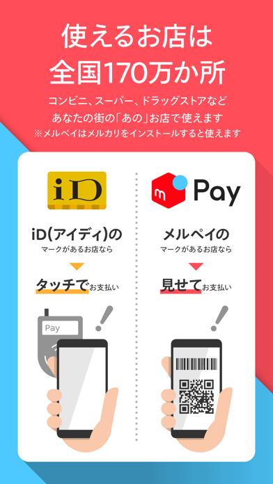 メルカリ(メルペイ)-フリマアプリ&スマホ決済 ScreenShot6