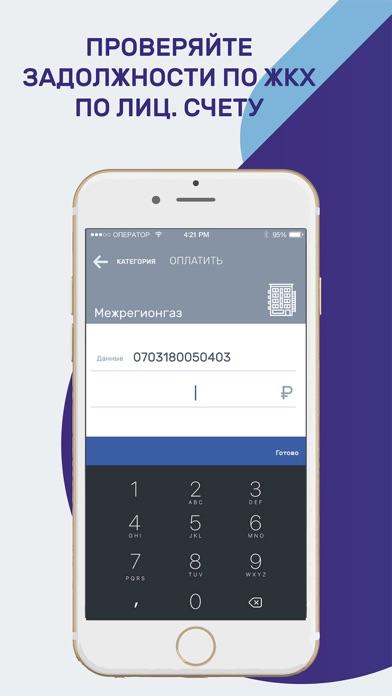Mostpay: онлайн платежиСкриншоты 4
