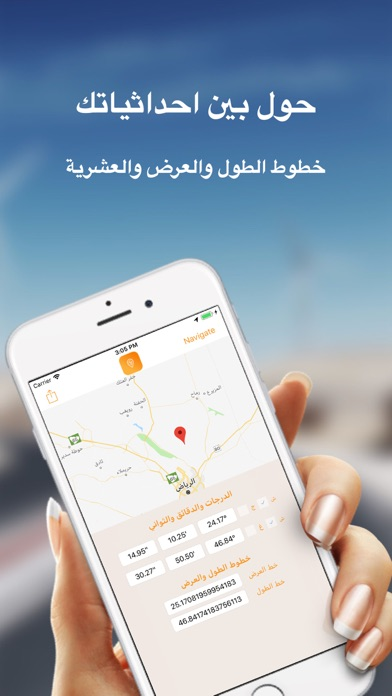 Screenshot for إحداثيات in United States App Store
