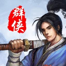 风云群侠传-江湖武侠单机游戏