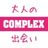 COMPLEX-Love 大人の出会い系マッチングアプリ