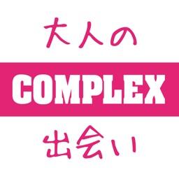 近所の出合い系はコンプレックス-ラブ