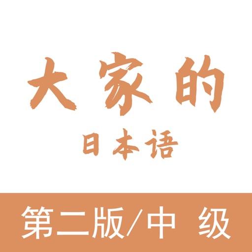 大家的日语单词学习 - 第二版/中级