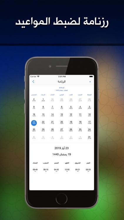 Assalatu Noor - الصلاة نور screenshot-4