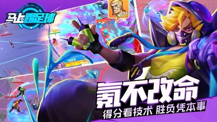 马上踢足球–创新足球休闲竞技手游 screenshot-4