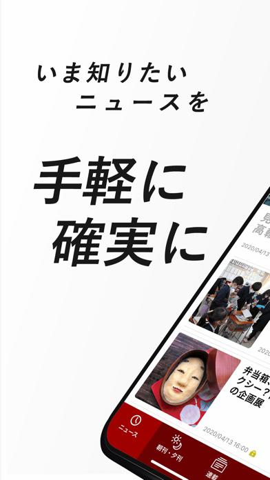 朝日新聞デジタル - 最新ニュースを深掘り! ScreenShot0