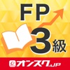 FP3級 試験問題対策 アプリ-オンスク.JP - iPhoneアプリ