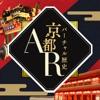 バーチャル歴史京都AR