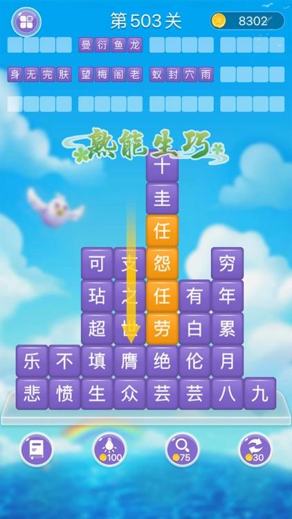 成语消消闯关 - 疯狂成语拼字益智小游戏 screenshot-4