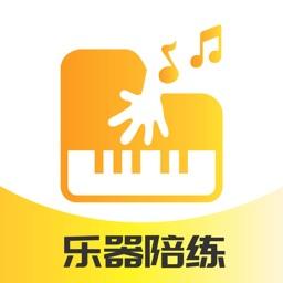 乐器陪练-钢琴小提琴陪练平台