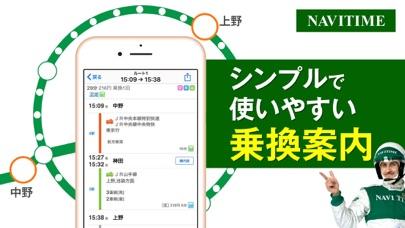 NAVITIME(乗換と地図の総合ナビ) ScreenShot8