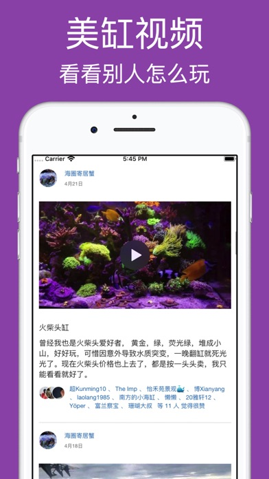 Download 海水驿站 - 教你养海水鱼珊瑚 for Android
