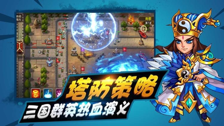 塔防保卫战争:三国角色扮演 口袋小游戏