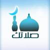 Masarat App - Salatuk - صلاتك artwork