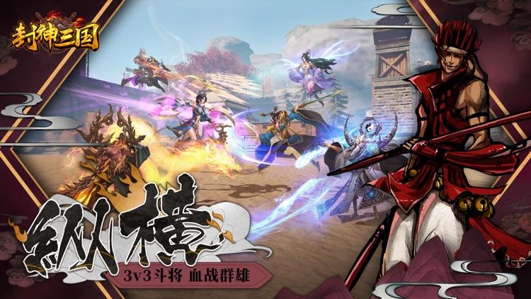 封神三国:群英之战 screenshot-4