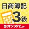簿記3級 試験問題対策 アプリ-オンスク.JP - iPhoneアプリ
