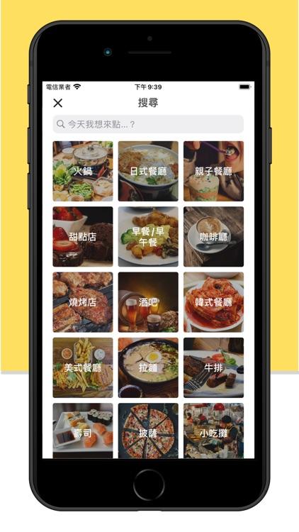 MSPOT - 輕鬆找美食 screenshot-5
