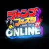 ジャンプフェスタ 2021 ONLINE -ジャンフェス-