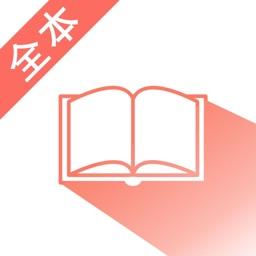 小说阅读大全-