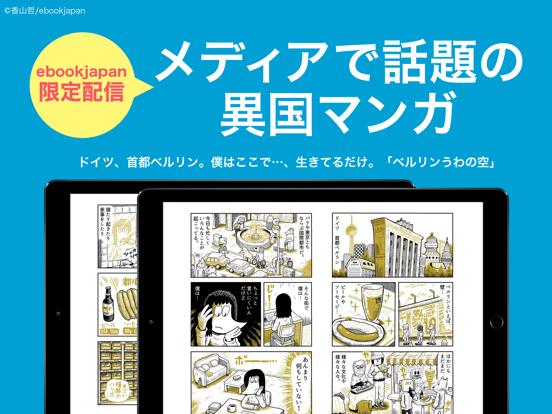 漫画 ebookjapan 電子書籍コミック・まんがアプリのおすすめ画像4