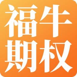 华福证券-福牛期权