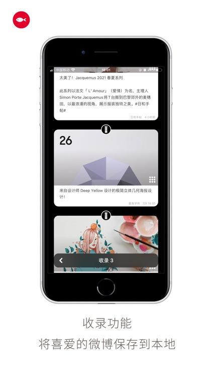 小推 - 观微,博览 screenshot-3