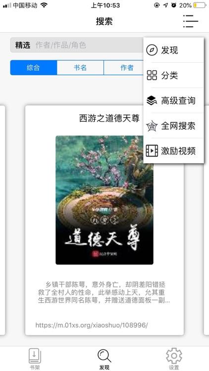 搜书大师-看书神器小说阅读器 screenshot-4