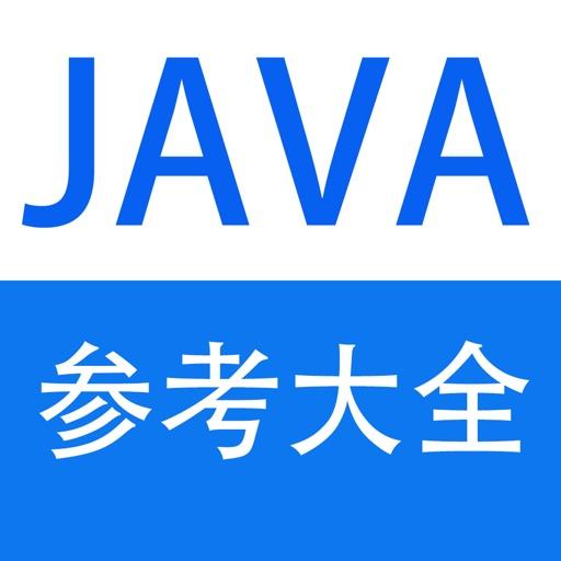 Java API API参考大全