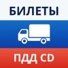 Билеты ПДД CD СД 2021 экзамен