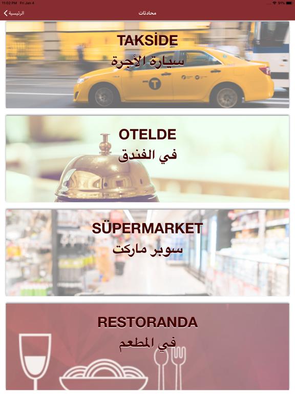 تعلم اللغة التركية للسفر screenshot 6