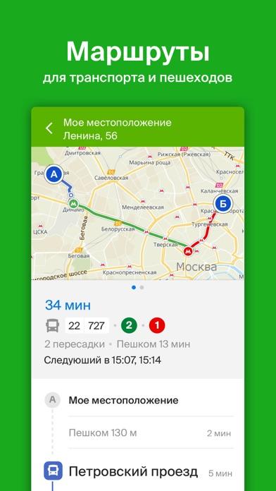 2ГИС: Офлайн карты и навигатор для ПК 1